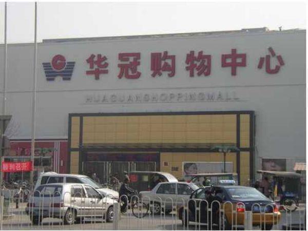 华冠购物中心