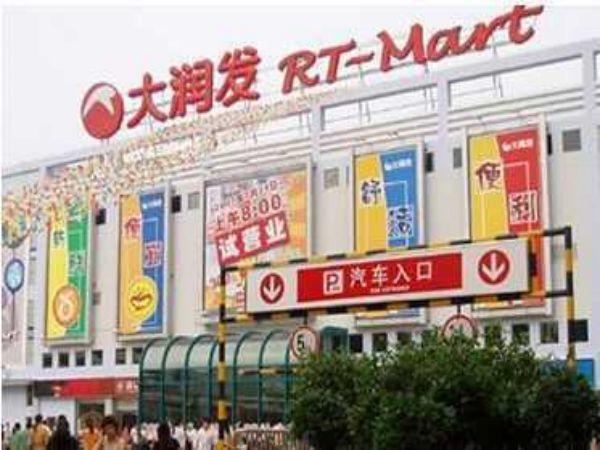 大润发购物中心